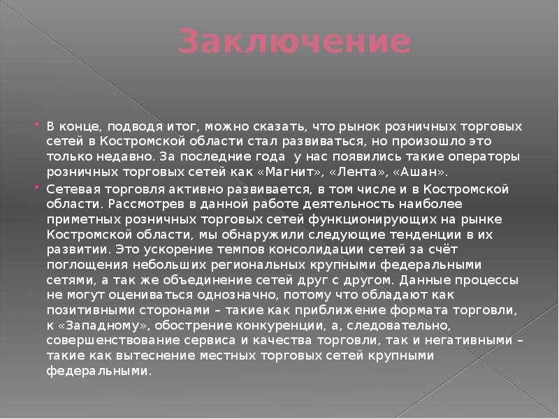 Заключение В конце, подводя итог, можно сказать, что рынок розничных торговых сетей в Костромской об