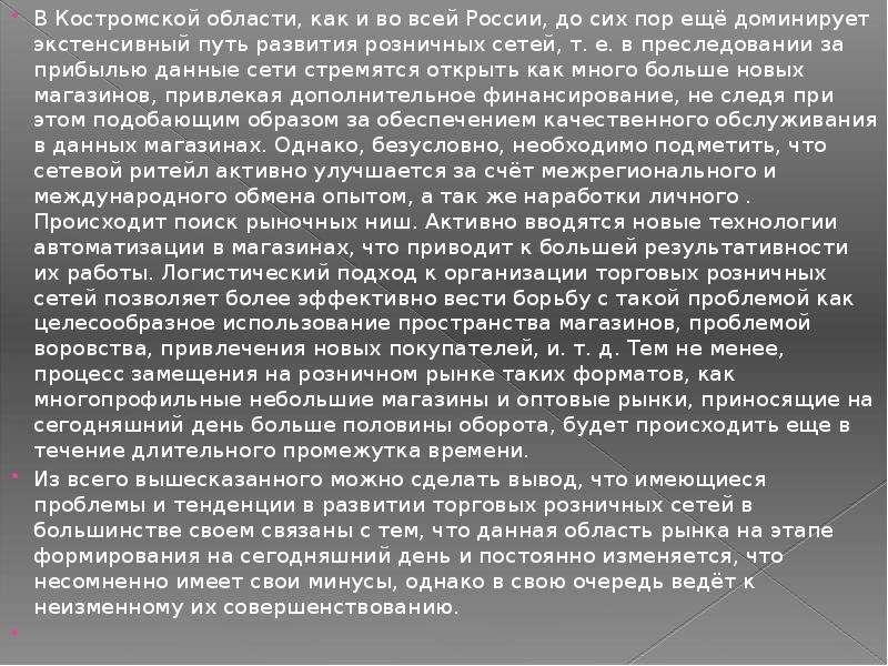 В Костромской области, как и во всей России, до сих пор ещё доминирует экстенсивный путь развития ро