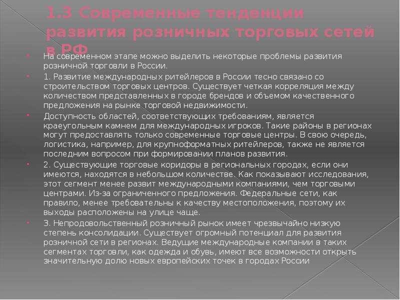 1. 3 Современные тенденции развития розничных торговых сетей в РФ На современном этапе можно выделит