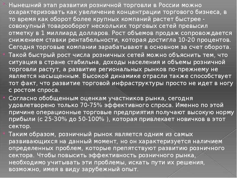 Нынешний этап развития розничной торговли в России можно охарактеризовать как увеличение концентраци