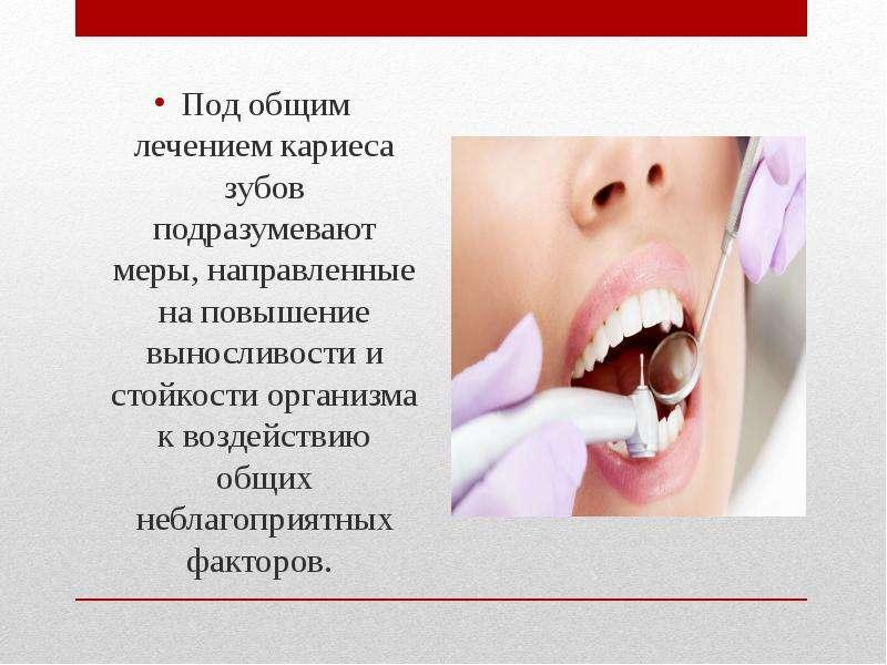 Под общим лечением кариеса зубов подразумевают меры, направленные на повышение выносливости и стойко