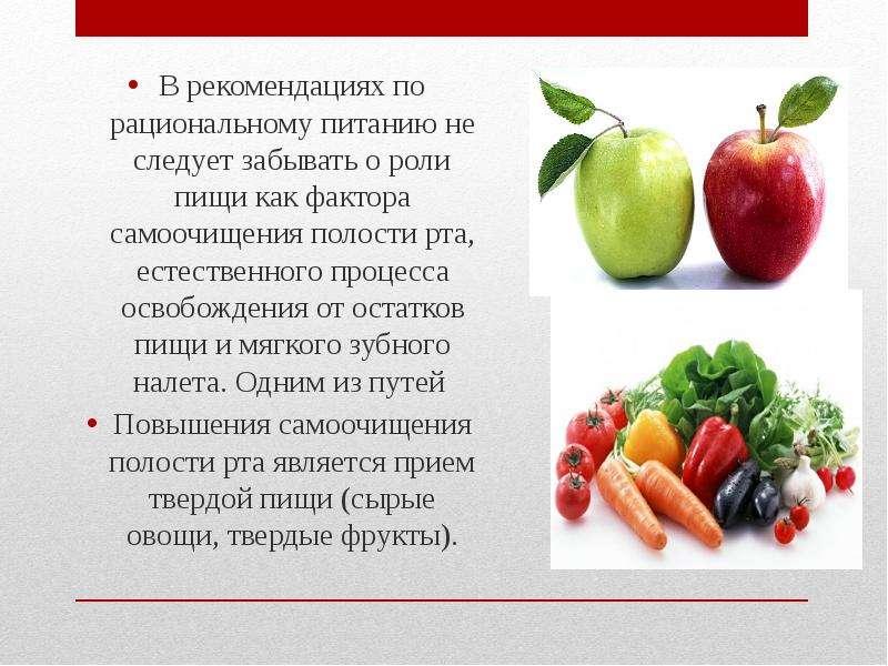 В рекомендациях по рациональному питанию не следует забывать о роли пищи как фактора самоочищения по