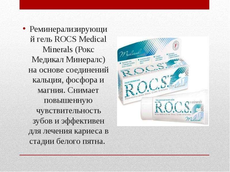 Реминерализирующий гель ROCS Medical Minerals (Рокс Медикал Минералс) на основе соединений кальция,