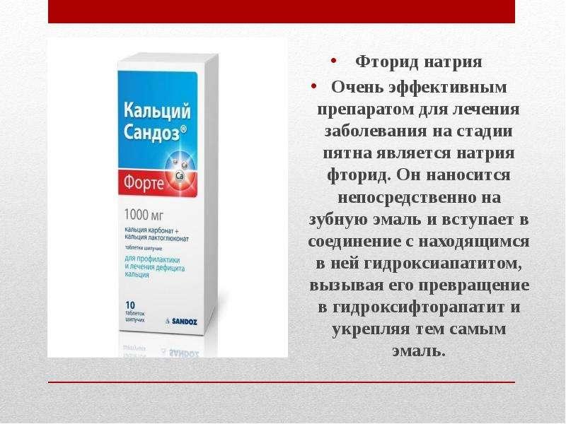 Фторид натрия Фторид натрия Очень эффективным препаратом для лечения заболевания на стадии пятна явл