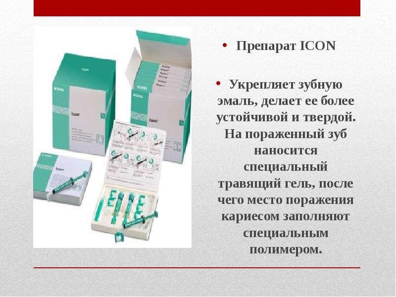 Препарат ICON Препарат ICON Укрепляет зубную эмаль, делает ее более устойчивой и твердой. На поражен