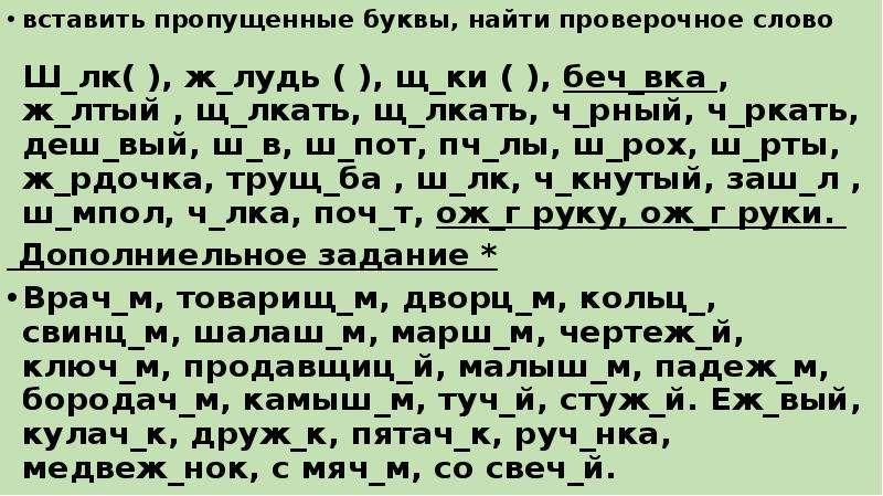 вставить пропущенные буквы, найти проверочное слово Ш_лк( ), ж_лудь ( ), щ_ки ( ), беч_вка , ж_лтый