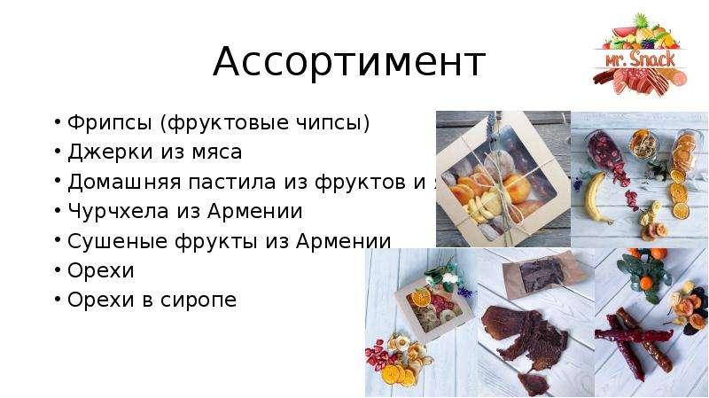 Ассортимент Фрипсы (фруктовые чипсы) Джерки из мяса Домашняя пастила из фруктов и ягод Чурчхела из А