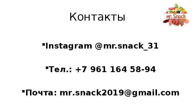 Контакты Instagram @mr. snack_31 Тел. : +7 961 164 58-94 Почта: mr. snack2019@gmail. com