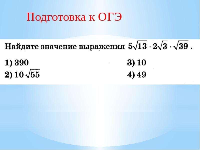 Рациональные уравнения. Подготовка к ОГЭ, слайд 3