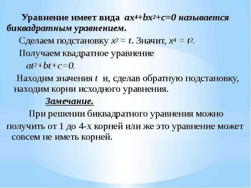 Уравнение имеет вида aх4+bх2+c=0 называется биквадратным уравнением. Уравнение имеет вида aх4+bх2+c=