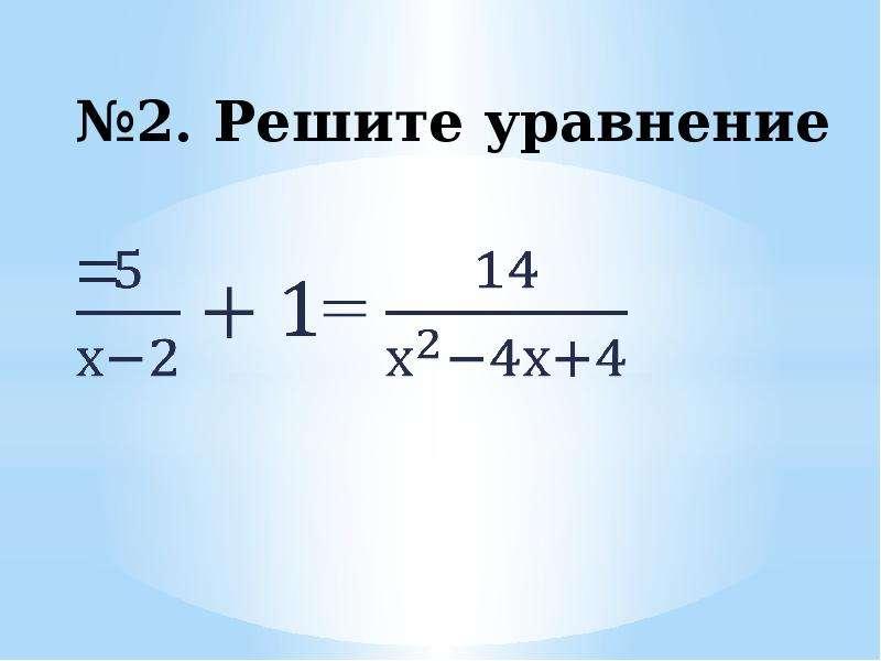 №2. Решите уравнение =