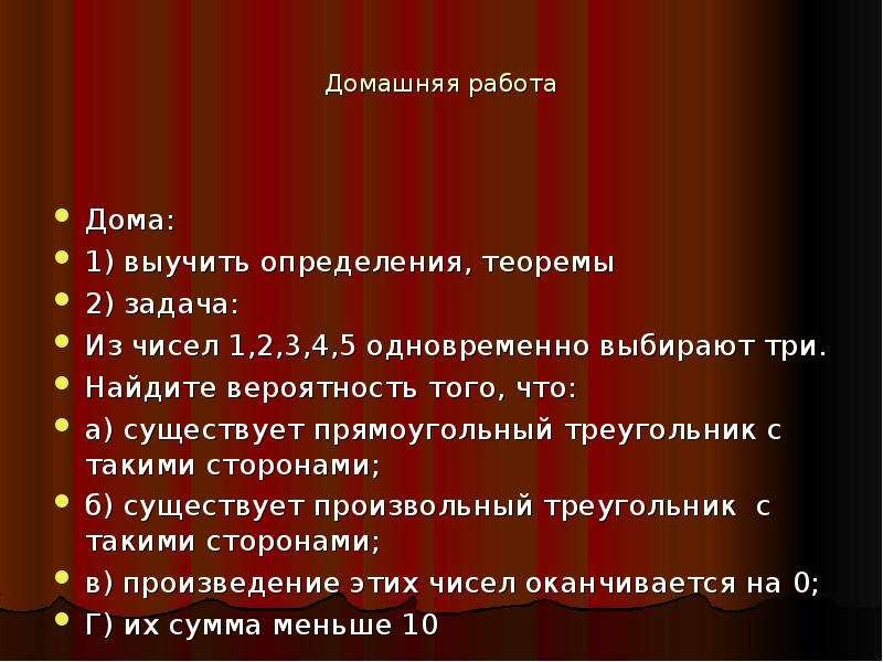 Домашняя работа Дома: 1) выучить определения, теоремы 2) задача: Из чисел 1,2,3,4,5 одновременно выб