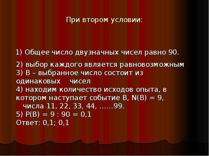 При втором условии: 1) Общее число двузначных чисел равно 90.