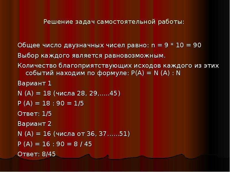Решение задач самостоятельной работы: Общее число двузначных чисел равно: n = 9 * 10 = 90 Выбор кажд