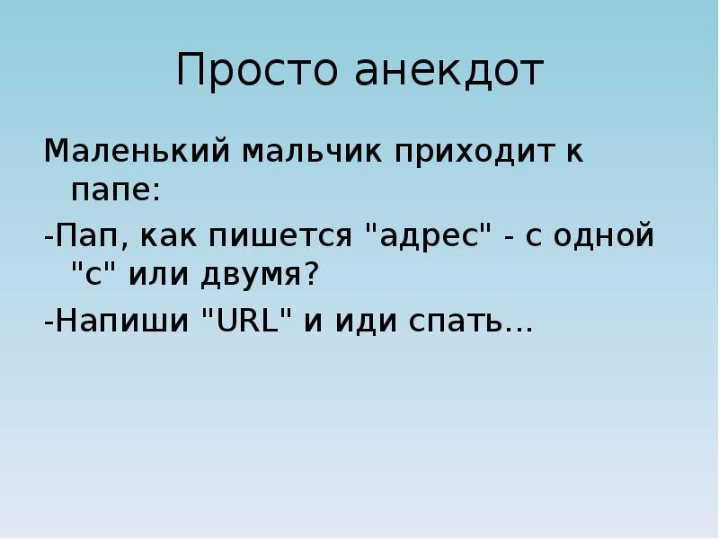 Легкий Анекдот