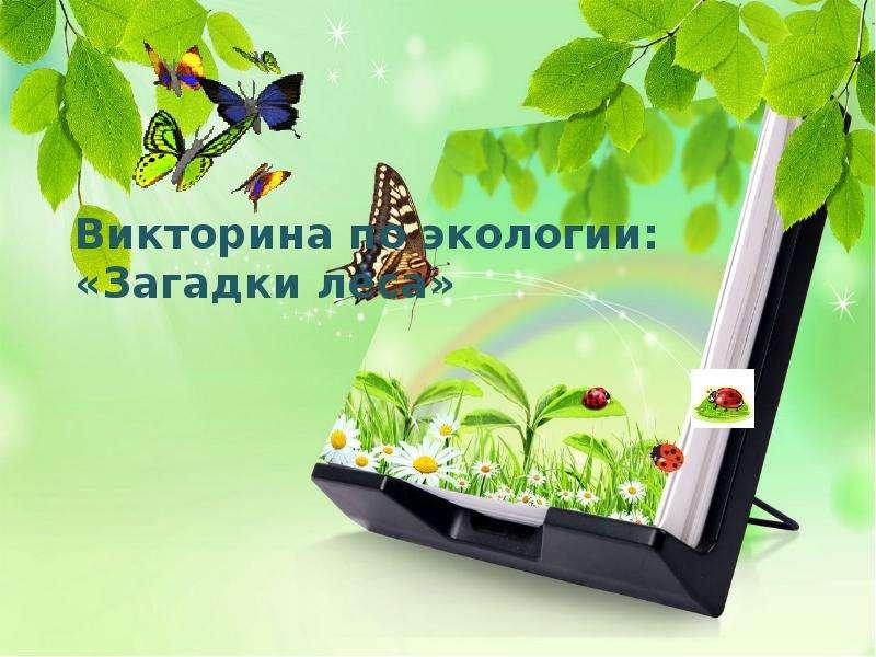 Презентация Викторина по экологии: «Загадки леса»