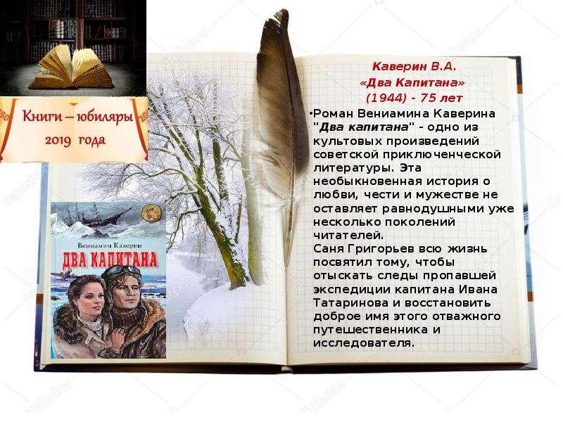 сможете каверин два капитана картинки для читательского дневника косе акватории гэс