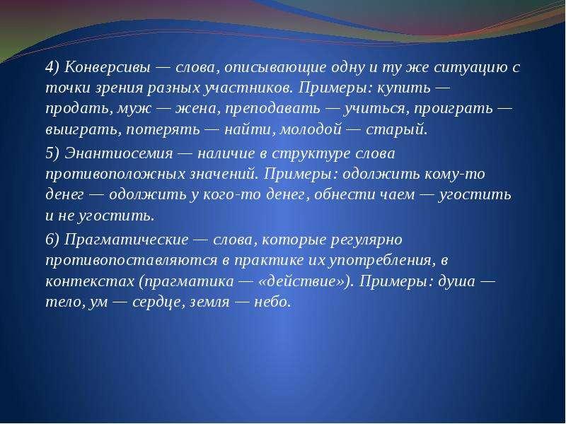 4) Конверсивы — слова, описывающие одну и ту же ситуацию с точки зрения разных участников. Примеры: