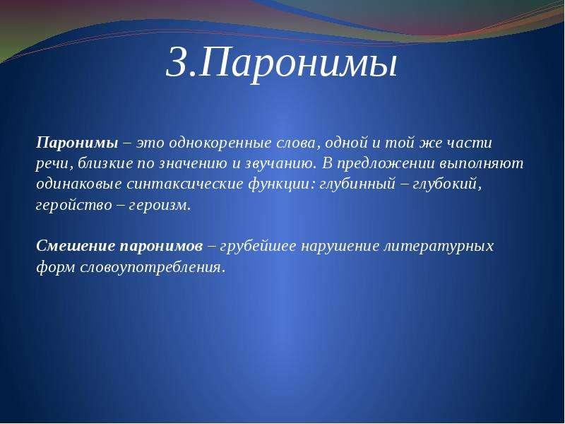 3. Паронимы Паронимы – это однокоренные слова, одной и той же части речи, близкие по значению и звуч