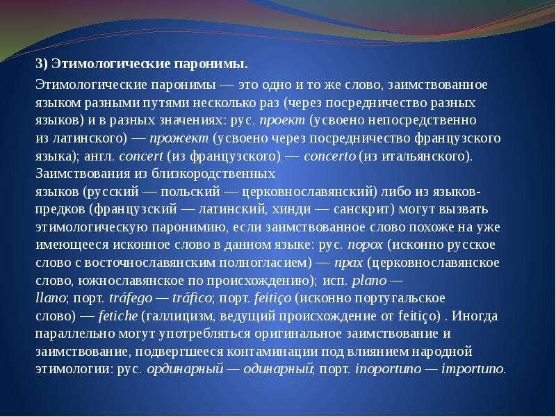 3) Этимологические паронимы. 3) Этимологические паронимы. Этимологические паронимы — это одно и то ж