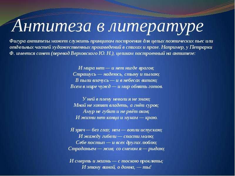 Антитеза в литературе Фигура антитезы может служить принципом построения для целых поэтических пьес