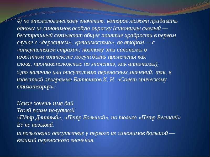 4) по этимологическому значению, которое может придавать одному из синонимов особую окраску (синоним