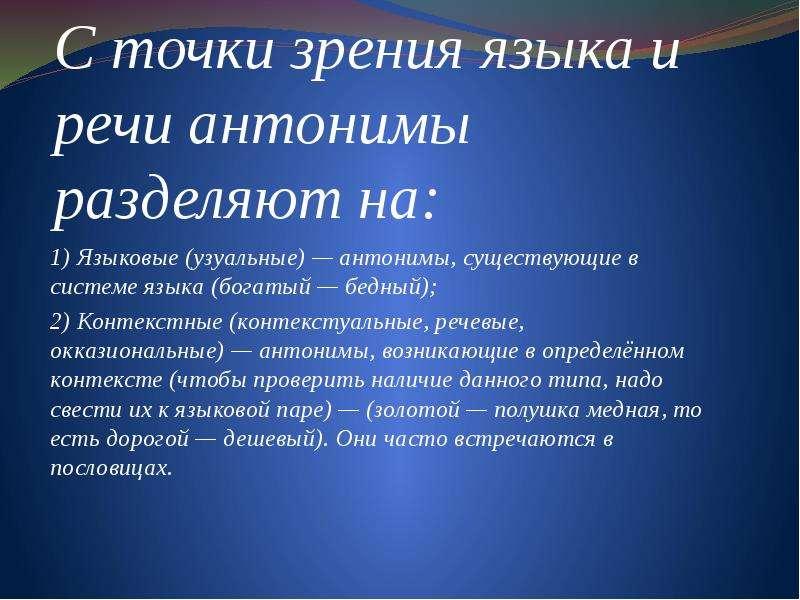 С точки зрения языка и речи антонимы разделяют на: 1) Языковые (узуальные) — антонимы, существующие