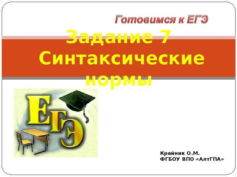 Презентация Синтаксические нормы. Подготовка к ЕГЭ