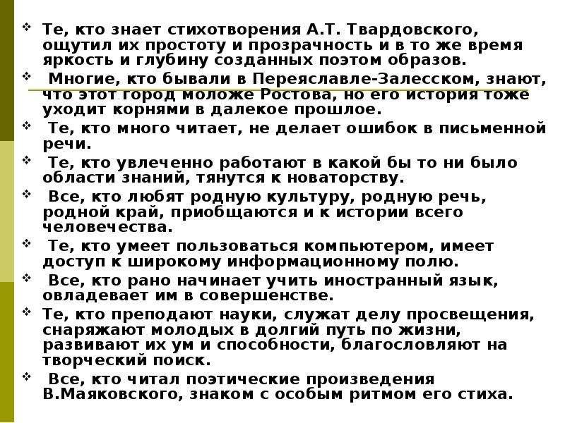 Те, кто знает стихотворения А. Т. Твардовского, ощутил их простоту и прозрачность и в то же время яр