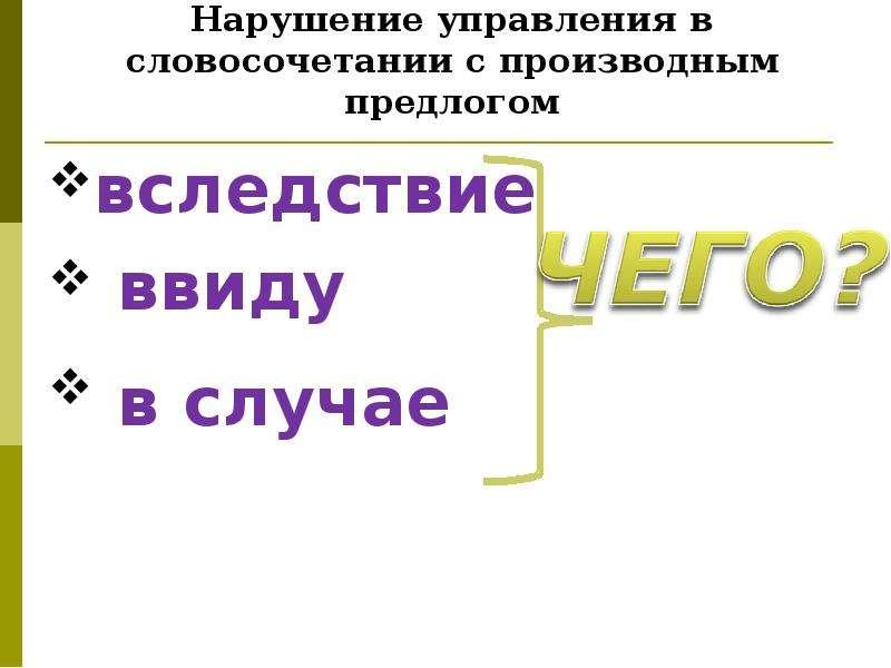 Нарушение управления в словосочетании с производным предлогом вследствие ввиду в случае