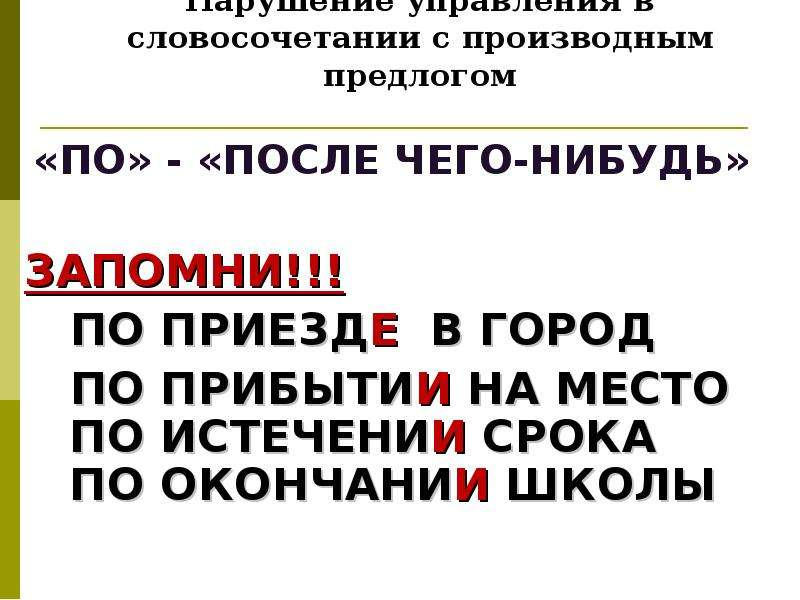 Нарушение управления в словосочетании с производным предлогом «ПО» - «ПОСЛЕ ЧЕГО-НИБУДЬ» ЗАПОМНИ!!!