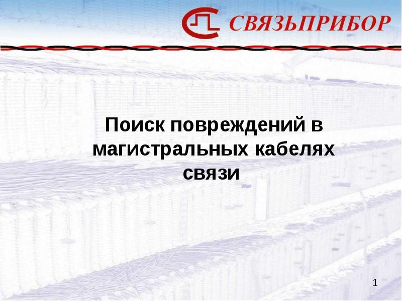 Презентация Поиск повреждений в магистральных кабелях связи