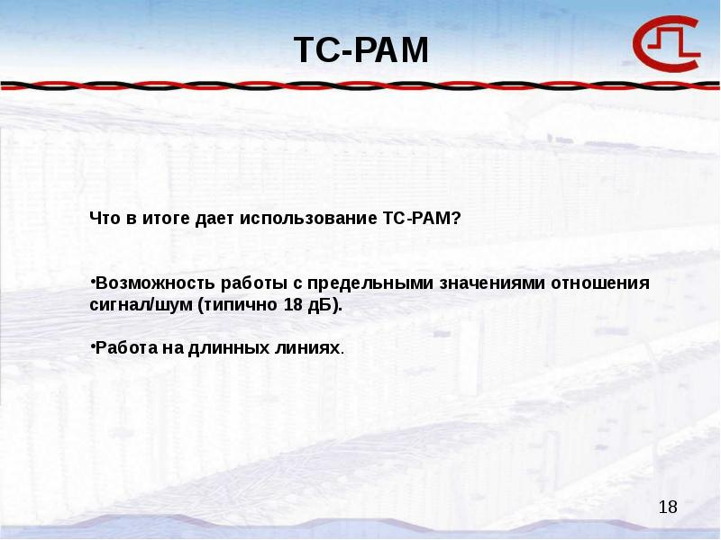 TC-PAM