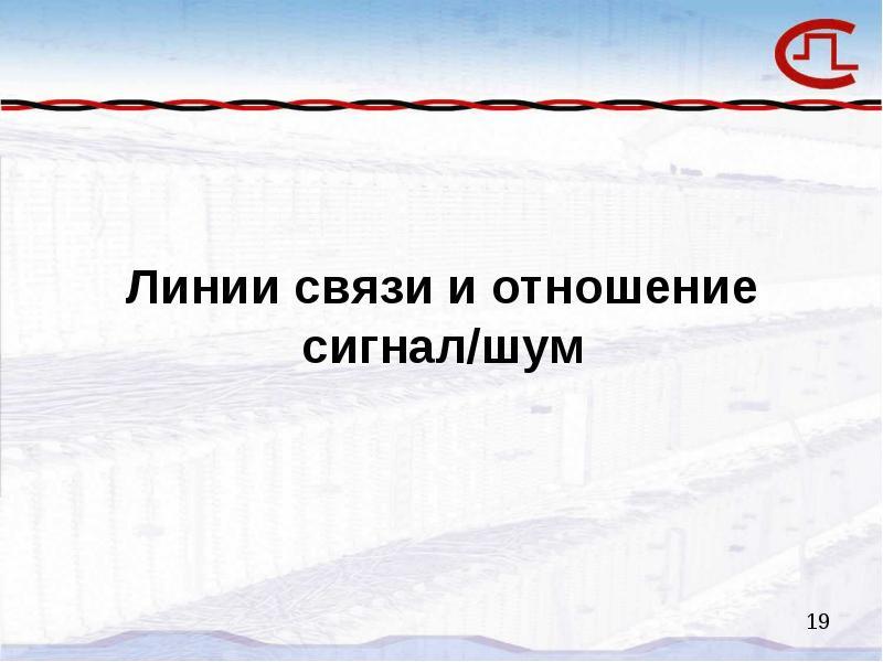 Линии связи и отношение сигнал/шум