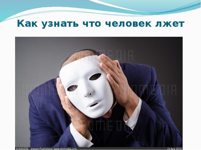 Как узнать что человек лжет