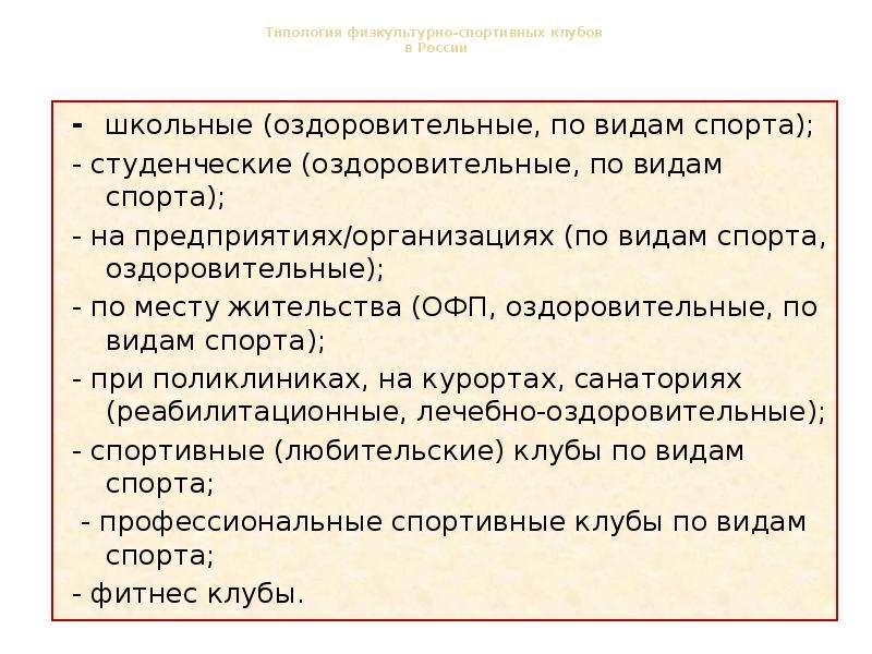 Типология физкультурно-спортивных клубов в России - школьные (оздоровительные, по видам спорта); - с