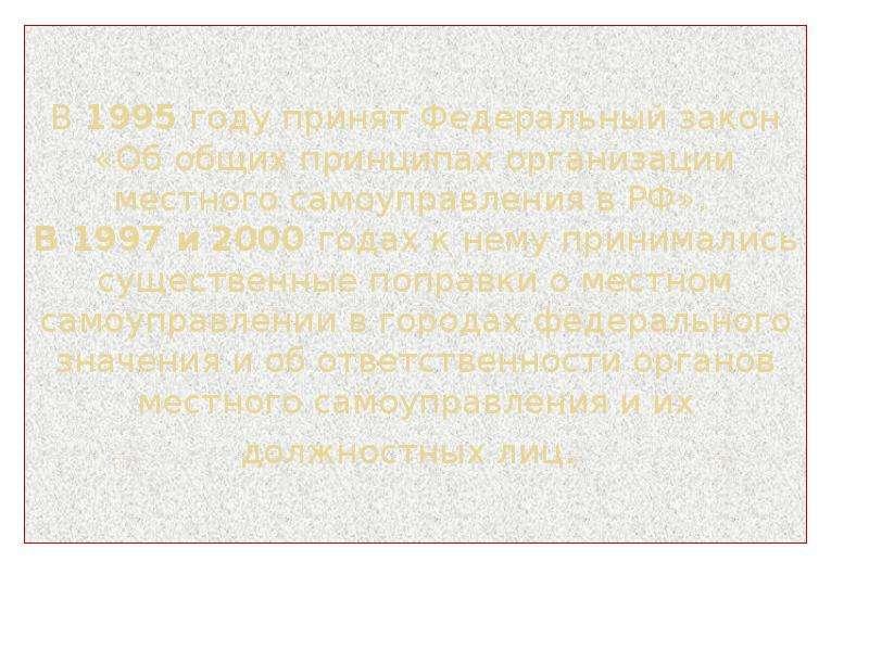 В 1995 году принят Федеральный закон «Об общих принципах организации местного самоуправления в РФ».