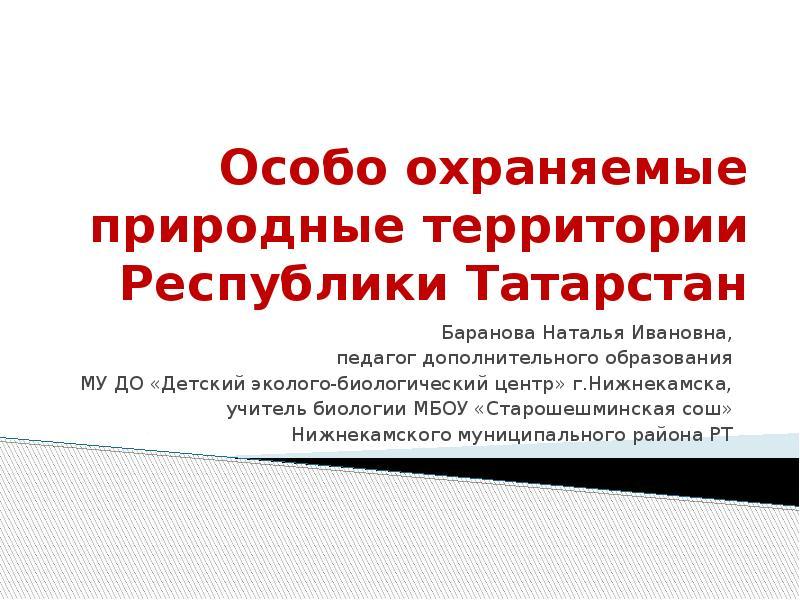 Презентация Особо охраняемые природные территории Республики Татарстан