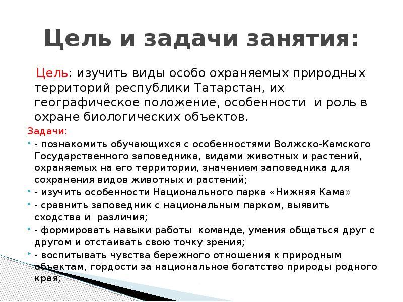 Цель и задачи занятия: Цель: изучить виды особо охраняемых природных территорий республики Татарстан