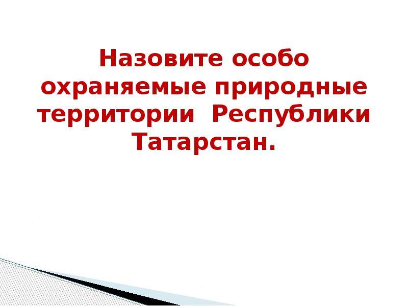 Назовите особо охраняемые природные территории Республики Татарстан.