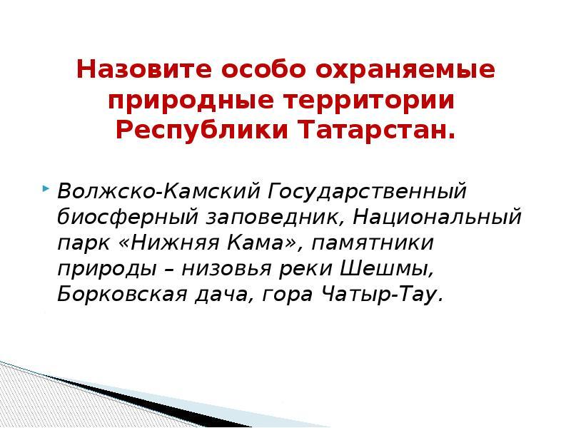 Назовите особо охраняемые природные территории Республики Татарстан. Волжско-Камский Государственный
