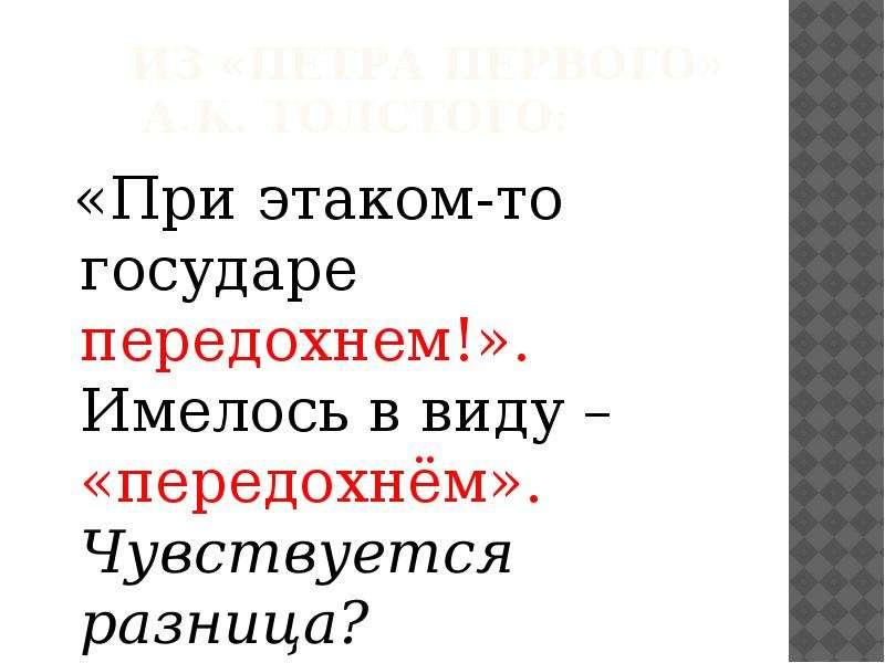 Из «Петра Первого» А. К. Толстого: «При этаком-то государе передохнем!». Имелось в виду – «передохнё