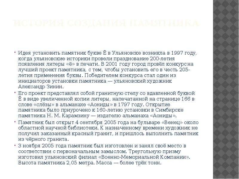 История создания памятника Идея установить памятник букве Ё в Ульяновске возникла в 1997 году, когда