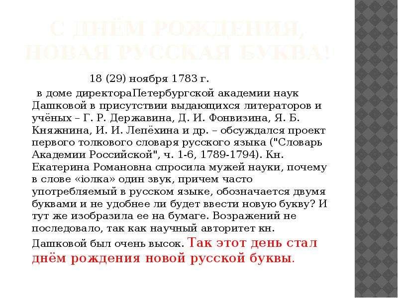 С днём рождения, новая русская буква! 18 (29) ноября 1783 г. в доме директораПетербургской академии