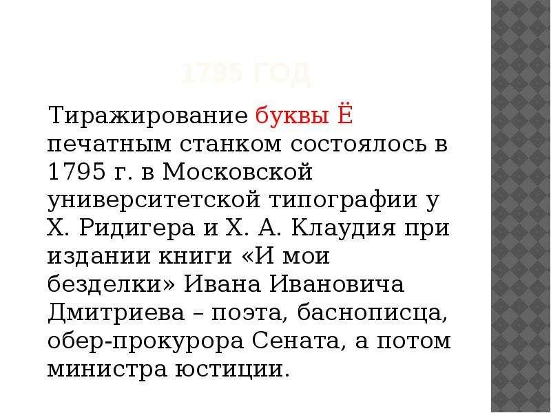 1795 год Тиражирование буквы Ё печатным станком состоялось в 1795 г. в Московской университетской ти