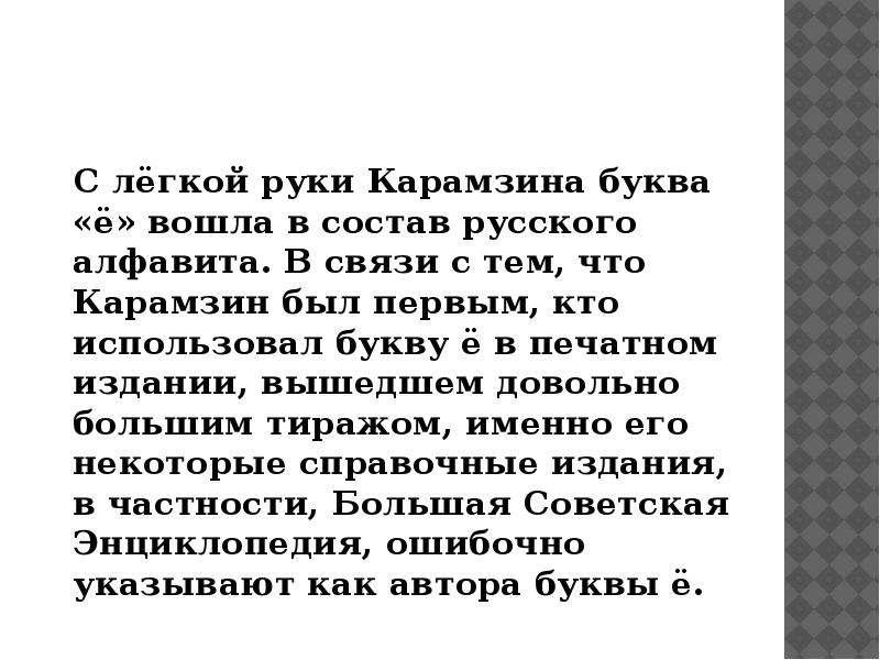 С лёгкой руки Карамзина буква «ё» вошла в состав русского алфавита. В связи с тем, что Карамзин был