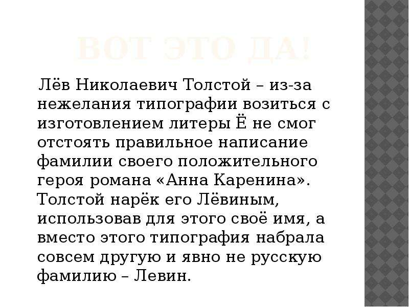 Вот это да! Лёв Николаевич Толстой – из-за нежелания типографии возиться с изготовлением литеры Ё не