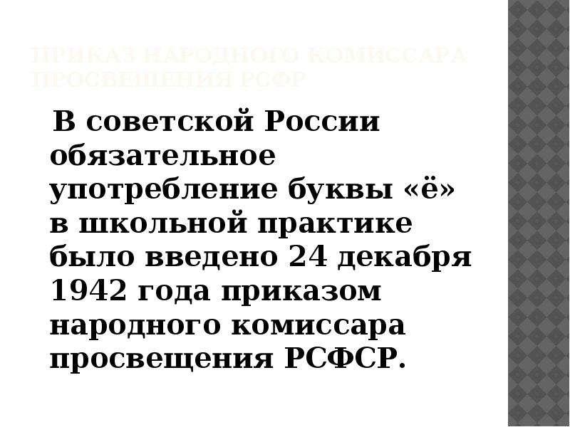 Приказ народного комиссара просвещения РСФР В советской России обязательное употребление буквы «ё» в