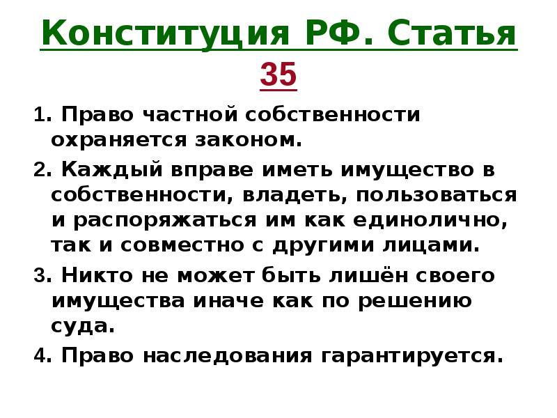 Конституция РФ. Статья 35 1. Право частной собственности охраняется законом. 2. Каждый вправе иметь