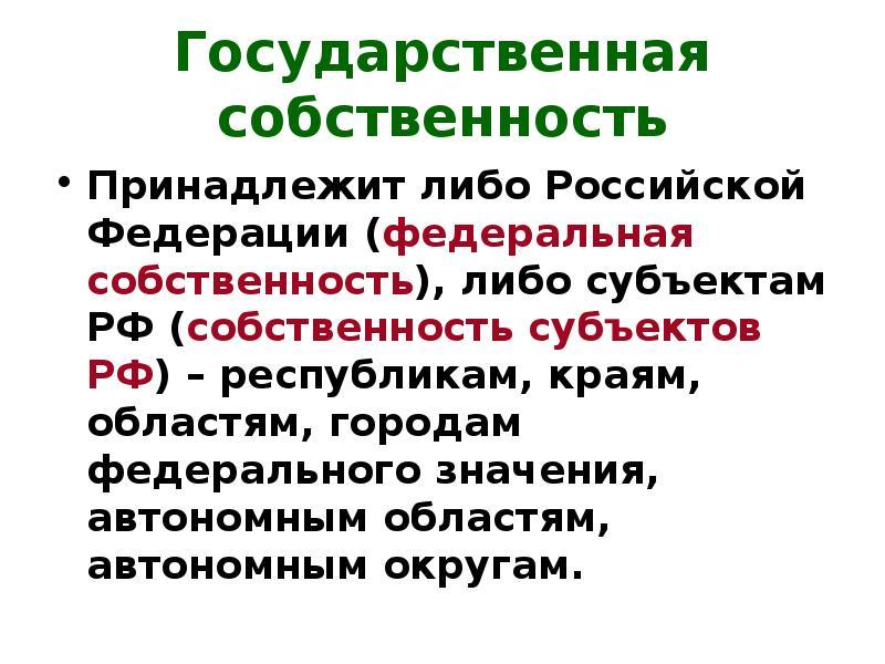 Государственная собственность Принадлежит либо Российской Федерации (федеральная собственность), либ